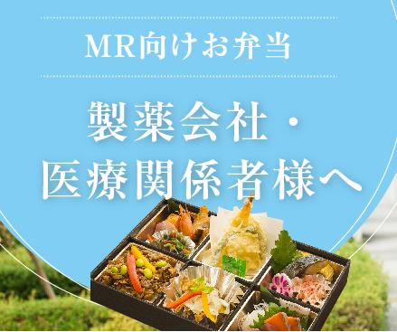 MR向けお弁当紹介